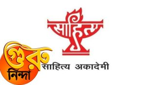 Sahitya Akademi, Guruninda