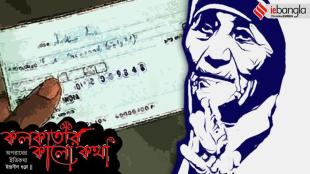 mother teresa cheque fraud case detected by lalbazar kolkata police