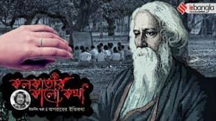 story of Lady Ranu Mukherjee's lost precious ring gifted by rabindranath tagore
