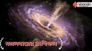 Horoscope daily, rashifal, weekly horoscope, tuesday horoscope, রাশিফল, রাশিফল আজকের