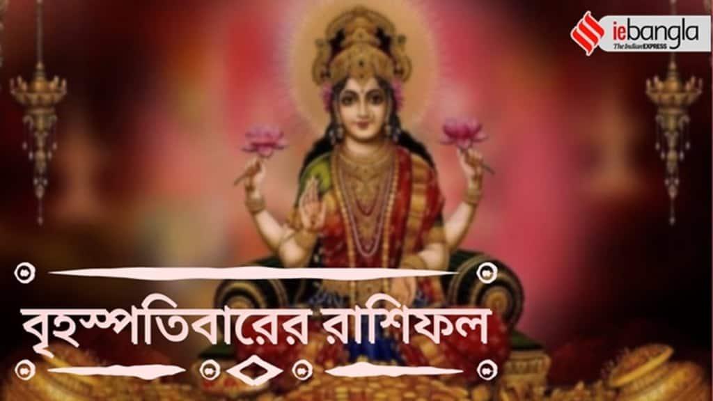 Horoscope, Ajker Rashifal, আজকের রাশিফল