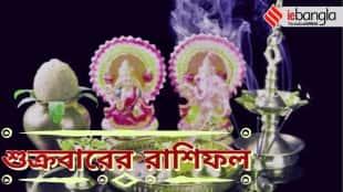 Daily Horoscope, Friday Horoscope, Ajker Rashifal