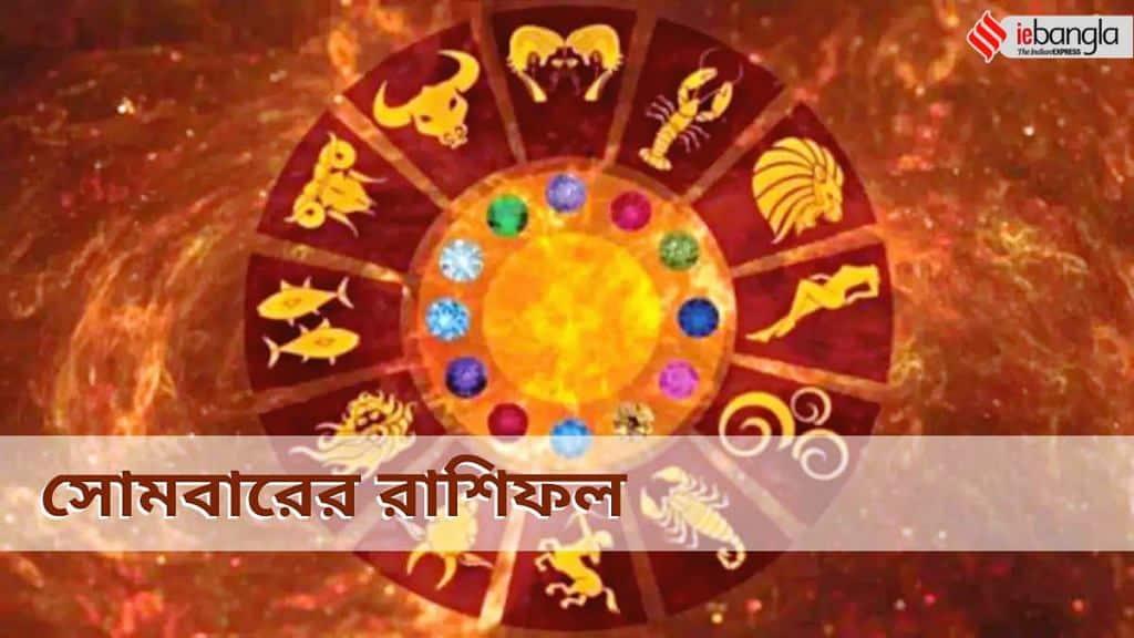 Daily Horoscope, Monday Horoscope, ajker rashifal