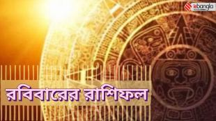 Daily Horoscope, Ajker Rashifal