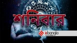 Saturday horoscope, Daily Horoscope, Ajker Rashifal