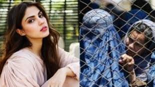 Rhea Chakraborty, Rhea Chakraborty on Afghan women, Afghanistan, রিয়া চক্রবর্তী, আফগানিস্তান, bollywood, bengali news today