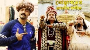 Jalsha Movies, Hobu Chandra Raja Gobu Chandra Mantri, Dev, Hobu Chandra Raja Gobu Chandra Mantri to release in Television, হবু চন্দ্র রাজা গবু চন্দ্র মন্ত্রী, দেব, শাশ্বত চট্টোপাধ্যায়, অর্পিতা চট্টোপাধ্যায়, bengali news today, tollywood