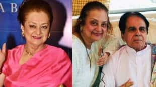 Saira Banu, Saira Banu hospitalized, Dilip Kumar, bollywood, সায়রা বানু, দিলীপ কুমার, দিলীপ কুমারের স্ত্রী সায়রা, হাসপাতালে সায়রা বানু, bengali news today