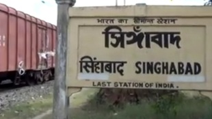 Singabad Station Should be announce as Heritage, demands a large number people of maldaha
