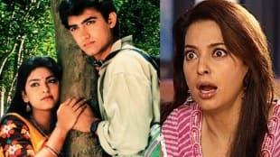 Aamir Khan, Juhi Chawla, Juhi Chawla on Qayamat Se Qayamat Tak, জুহি চাওলা, আমির খান, কয়ামত সে কয়ামত তক, bengali news today