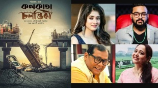 Kolkata Chalantika, কলকাতা চলন্তিকা, পাভেলের ছবি, পোস্তা উড়ালপুল ভাঙার ঘটনা নিয়ে ছবি, bengali news today